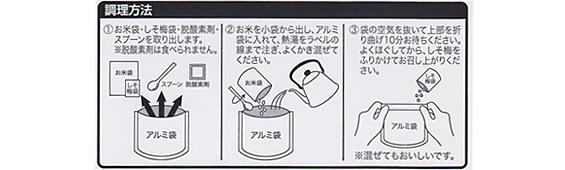 「フリーズドライ米」の作り方